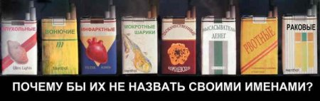 Сигаретам - новые названия!