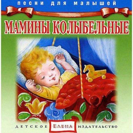 Аудиозапись: Русская народная колыбельная песня,