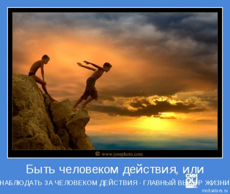 Делай, что ты хочешь, делай, что тебе свойственно, и благополучие всегда будет с тобой.
