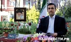 » Ахмадинеджад мог погибнуть от шальной пули спецагента