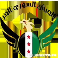 » Свободной сирийской армии не существует