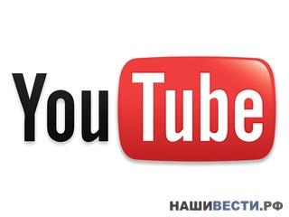 » YouTube может стать платным уже через месяц