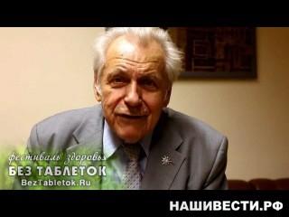 Иван Неумывакин: Болезней нет! (02:59)Если в России
