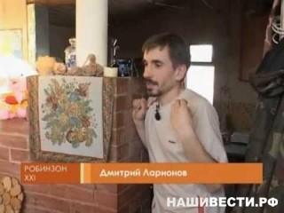 Робинзон ХХI - Семья Ларионовых (26:00)