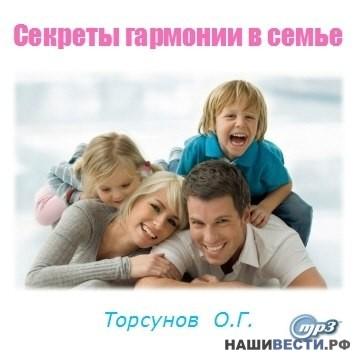 Секреты гармонии в семьеОдин из самых популярных