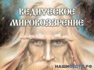 ВЕДИЧЕСКОЕ МИРОВОЗЗРЕНИЕ. (03:13)
