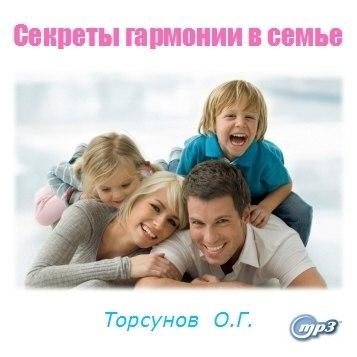 Психология от Торсунова. Секреты гармонии в семье.