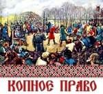 Русы и арии длительное время имели державную форму правления.
