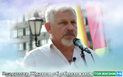 Владимир Жданов об образовании в России