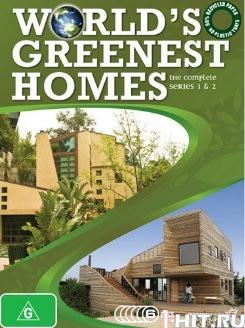 Лучшие экологические дома мира / World's Greenest Homes (11-15)
