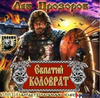 Евпатий Коловрат (аудиокнига)