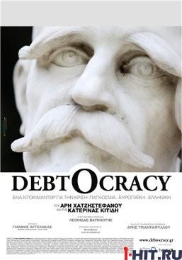 Долгократия / Debtocracy