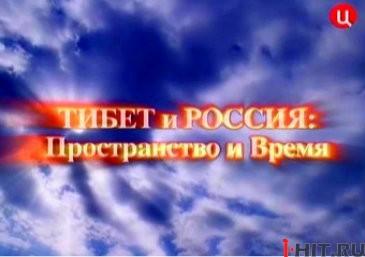 Тибет и Россия: Пространство и время