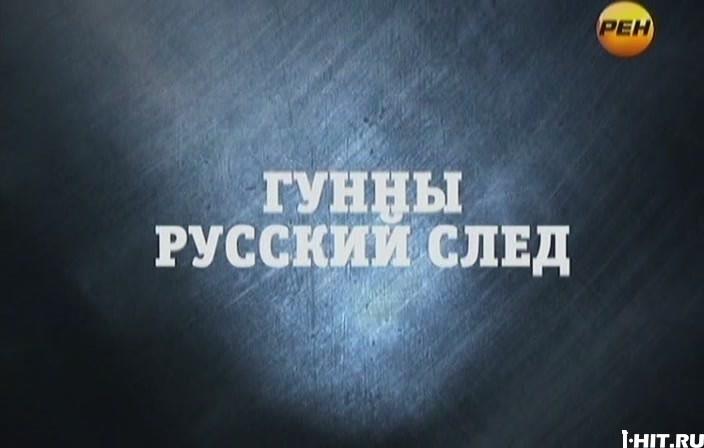 Странное дело. Гунны. Русский след