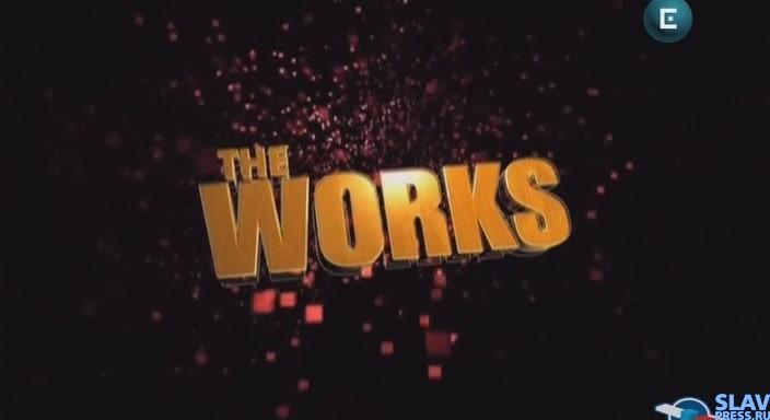 Универсальная механика. Мусор / The Works. Trash
