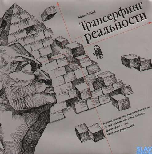 Вадим Зеланд - Собрание (10 аудиокниг)