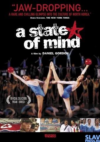 Состояние души / A state of mind