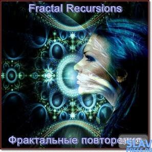 Фрактальные повторения / Fractal Recursions