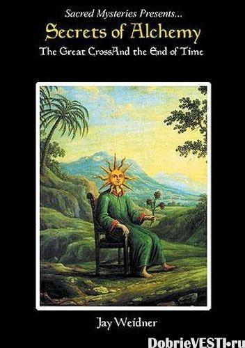 Секреты Алхимии / Secrets of Alchemy