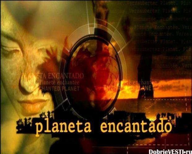 Очарованная планета. Остров на краю света / Planeta encantado. La Isla del  ...