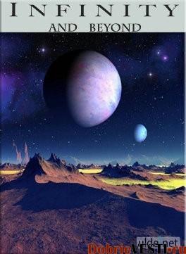 Бесконечная бесконечность / To Infinity and Beyond