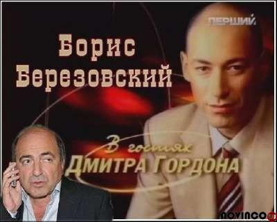 В гостях у Дмитрия Гордона. Борис Березовский