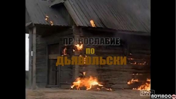 Православие по Дьявольски