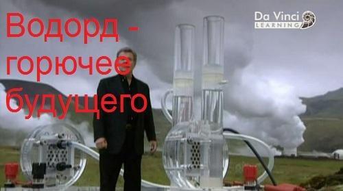 Водород - горючее будущего / Hydrogen - future fuel