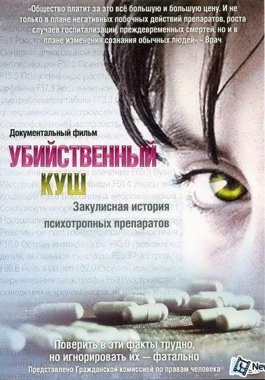 Убийственный куш, закулисная история психотропных препаратов / Making A Killing