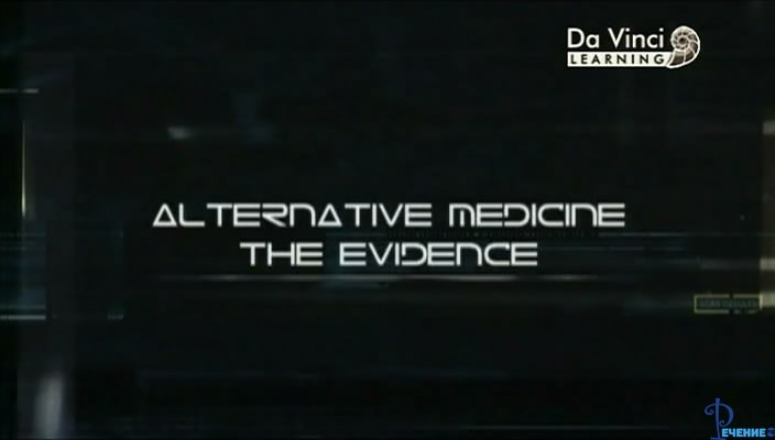 Альтернативная медицина. Лечение травами / Alternative Medicine. Herbal tre ...