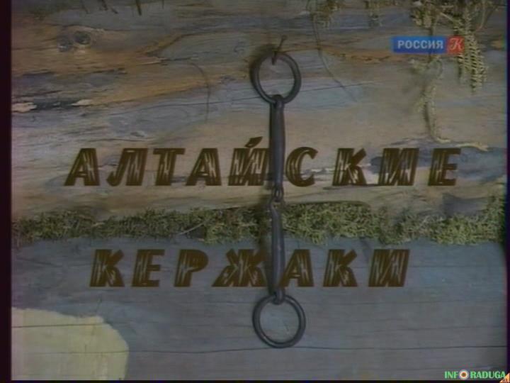 Алтайские кержаки