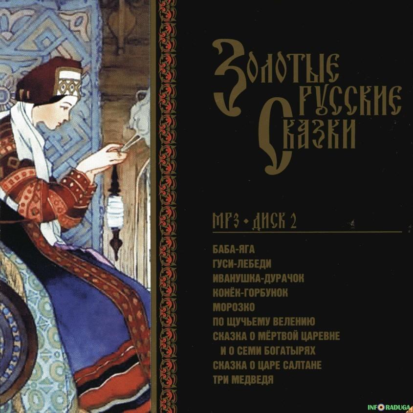 Золотые русские Сказки - диск 2