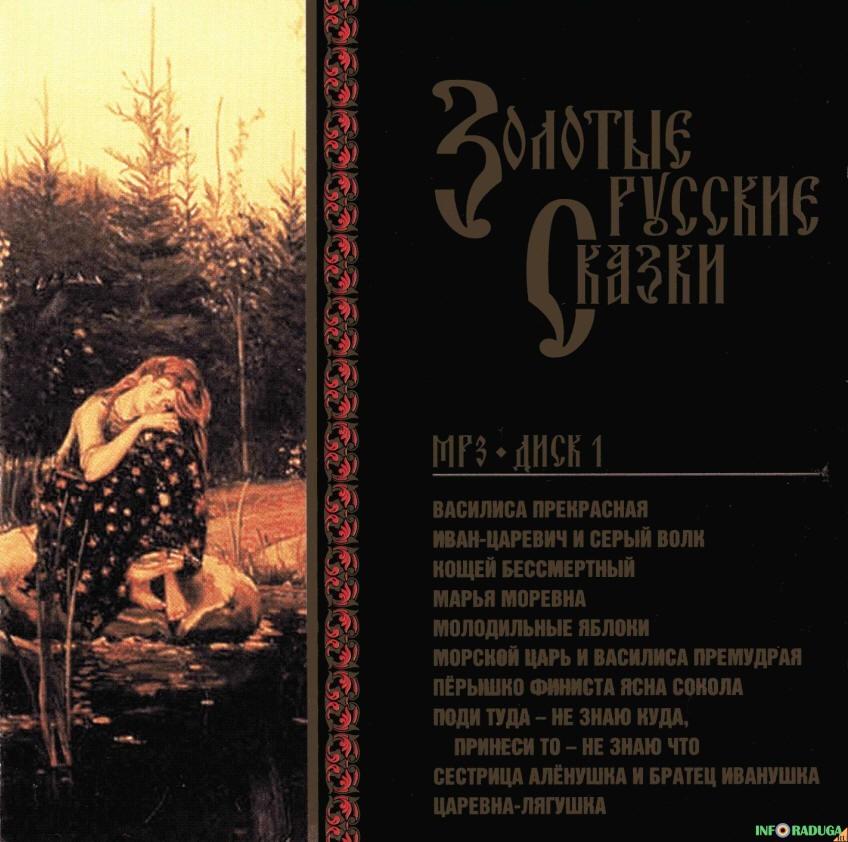 Золотые русские Сказки - диск 1