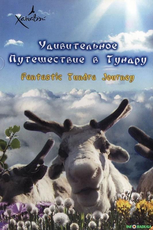 Удивительное путешествие в тундру / Fantastic Tundra Journey