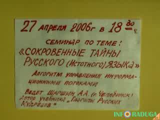 Сокровенные тайны Русского (Истотного) языка.