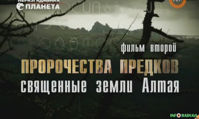 Пророчества предков. Священные земли Алтая