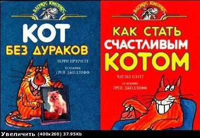 """Терри Пратчетт """"Кот без дураков"""" & Чарльз Платт """"Как стать счастливым котом"""" (аудиокнига)"""