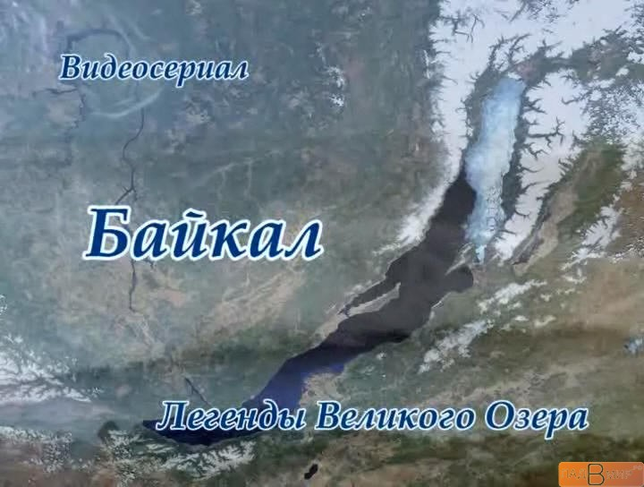 Байкал. Легенды великого озера