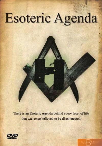 Тайные Планы / Esoteric Agenda