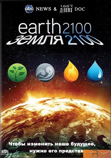 Земля 2100 / Earth 2100