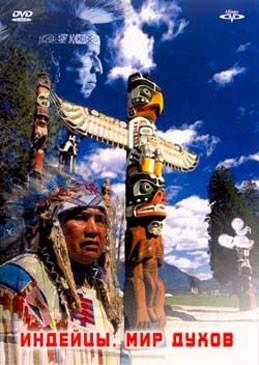 Индейцы. Мир Духов