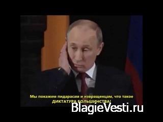 Меняли сознание во времена перестройки? Путин дал ответ...