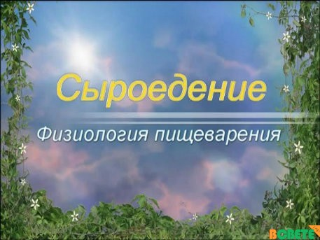 Евгений Ерёмин — СЫРОЕДЕНИЕ — Физиология пищеварения