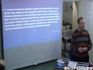 РУССКИЙ ВАРИАНТ ГЛОБАЛИЗАЦИИ - Концепция