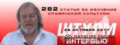 Интервью Сергея Викторовича Стрижака: 282 статья за изучение славянской кул ...