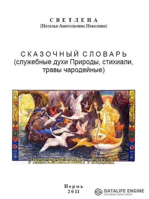 Неволина Н.А. (Светлена): Сказочный словарь