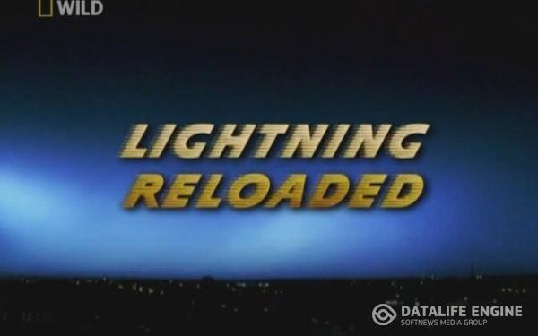 Молния. Перезарядка / Lightning reloaded