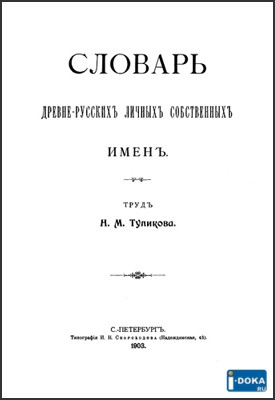 Настоящая работа Н.М. Тупикова не доведена до конца,