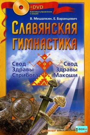 В славянской традиции сформировалось учение о четырех