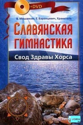 Вторая книга серии